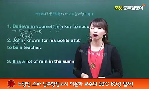 포켓 공무원영어 - screenshot thumbnail