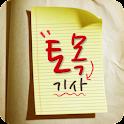 토목 기사 logo