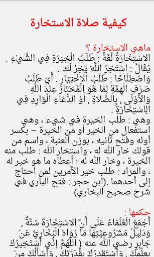 أحكام صلاة الاستخارة ..