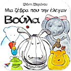 Μια ζέβρα που την…, Ε.Σβορώνου icon