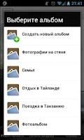 Screenshot of Фото ВКонтакте