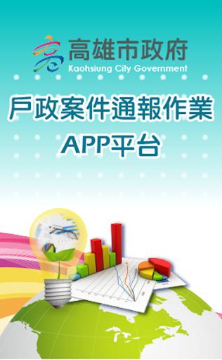 高雄市政府戶政案件通報作業APP平台