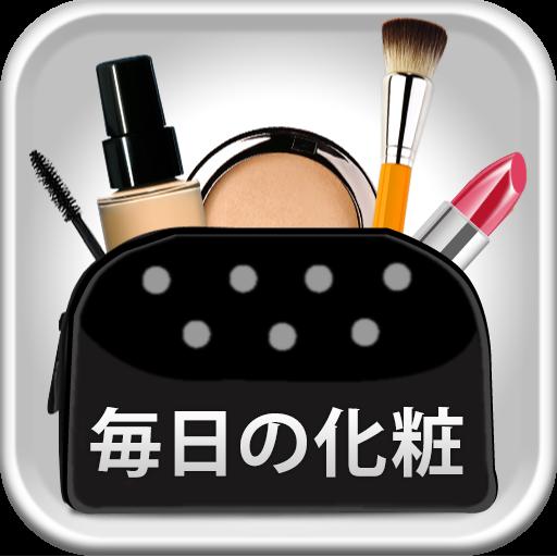 毎日の化粧 生活 App Store-癮科技App