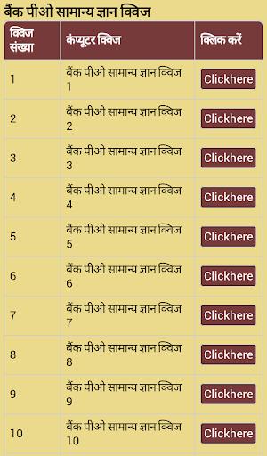 Bank PO Clerk Gk in Hindi