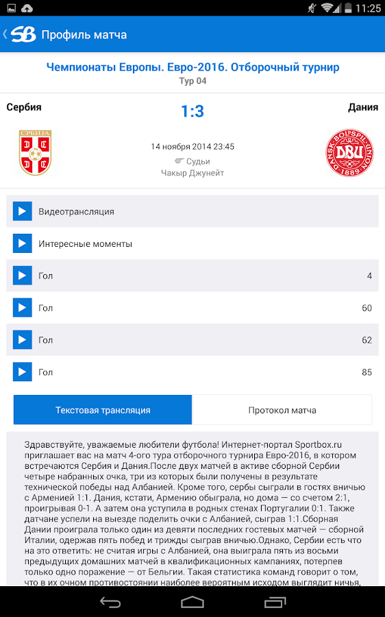 Sportbox.ru- screenshot