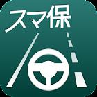 スマ保『運転力』診断 icon