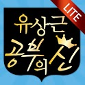 [공부의 신] 공부알고해라 icon