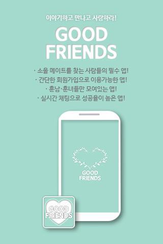 굿프렌즈 채팅 - 무료소개팅 미팅 친구만들기