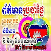 KhmerNews24