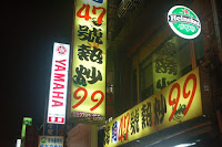 海角47號熱炒店