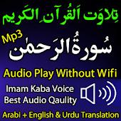 Surah Rahman Audio Mp3 Tilawat