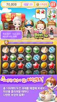Screenshot of 퍼즐바리스타 for Kakao