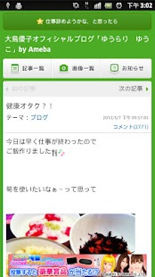 AKB48 Blogs - screenshot thumbnail