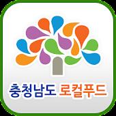 충청남도 로컬푸드, 충남 우수농산물 당일배송
