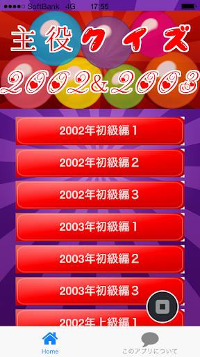 主役クイズ2002&2003 ~豆知識が学べる無料アプリ~