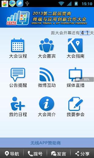 【免費工具App】运营商大会-APP點子