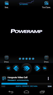 eXTreme Skin for PowerAmp - screenshot thumbnail