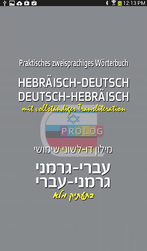HEBRÄISCH - Wörterbuch d