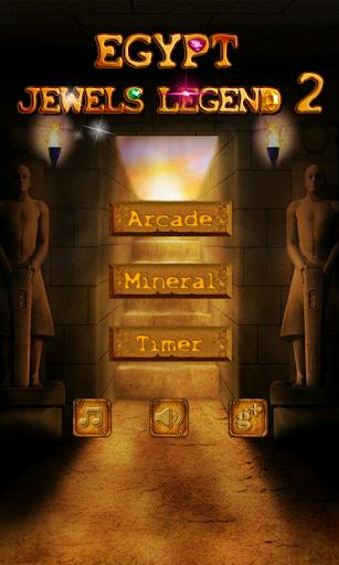 埃及寶石傳奇2