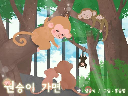【免費教育App】[동화앱]원숭이 가면-APP點子