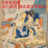 Ukiyo(Genjigumo Ukiyoe Awase)