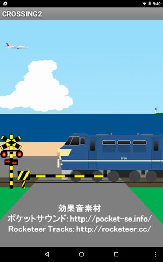 CROSSING ~浜辺第一踏切~