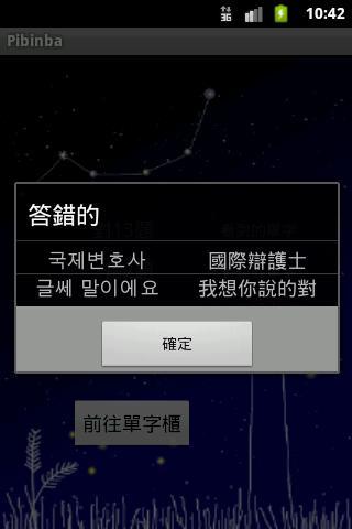 韓語字彙通