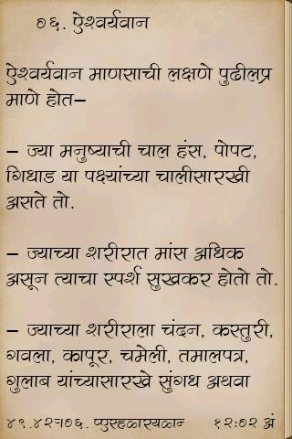 Angalakshan Sanket Marathi - screenshot