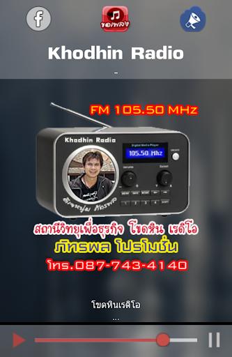 โขดหิน เรดิโอ 105.50 MHz