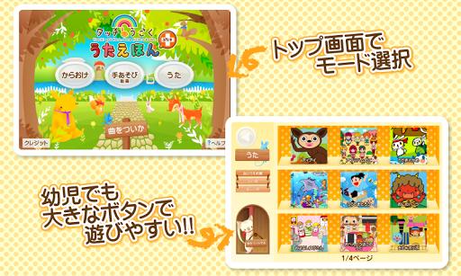 子供絵本アプリ「タッチ!うごくうたえほん+」