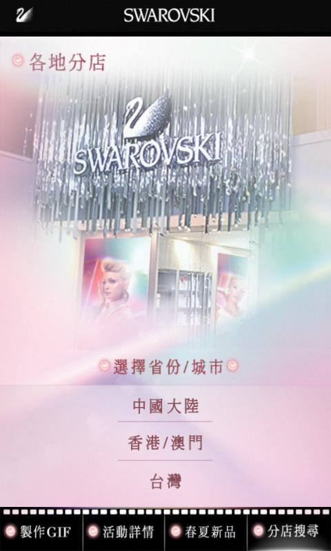Swarovski GIF- screenshot