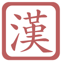 Quick 영상인식 한자사전  Pro icon