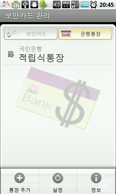 보안카드 관리- screenshot