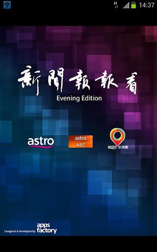 Astro AEC Evening Edition