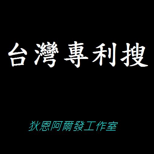 台灣專利檢索 Taiwan Patent Search 工具 App LOGO-APP試玩