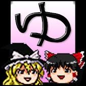 Yukkuri Defender