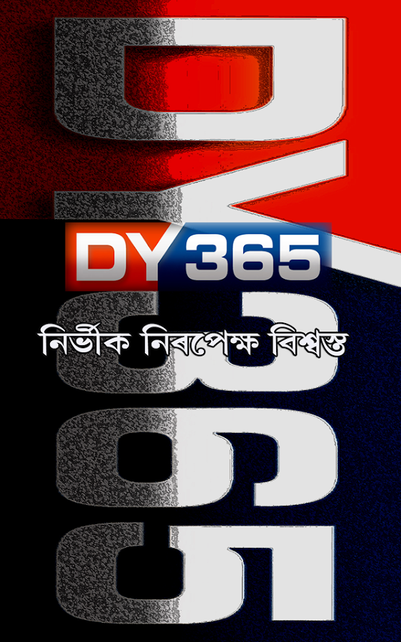 DY365 News- screenshot