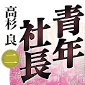 青年社長(二) logo
