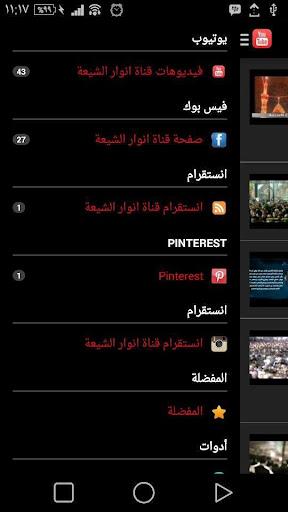 انوار الشيعة للميديا الحسينية