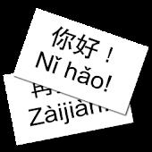 ChineseFlashcards