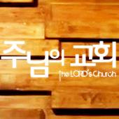 주님의 교회