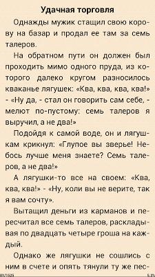 Сказки братьев Гримм - screenshot