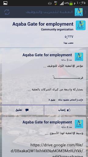 【免費商業App】العقبة للتدريب والتوظيف-APP點子