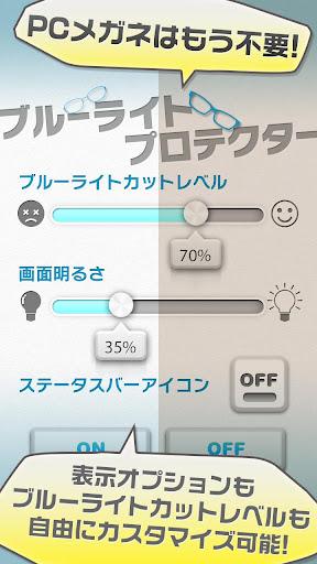 ブルーライト対策プロテクター〜ブルーライト軽減アプリ~