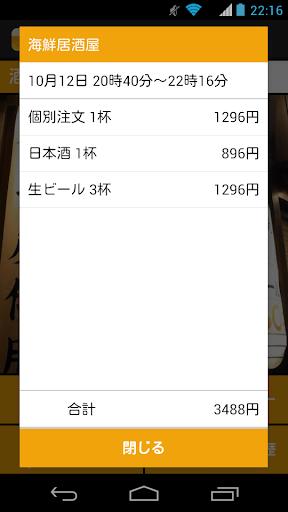 【免費購物App】一人飲み 料金/酒量計算アプリ 俺呑み-APP點子