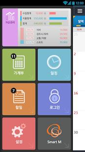스마트 금융생활 (카드SMS 자동 가계부 일정 할일) - screenshot thumbnail