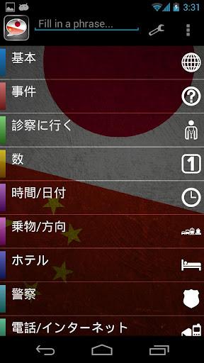 中国語で話すー日本語のフレイズブック