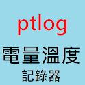 ptlog 電量溫度記錄器