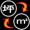 평수 평형 계산기 - 평방미터 변환기  (m²) icon