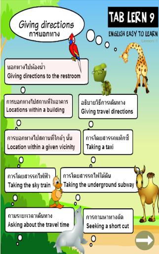 玩教育App|說英語免費|APP試玩
